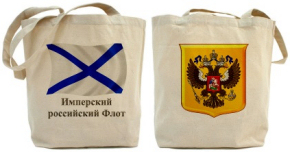 Imperial Russian Navy Tote Bag